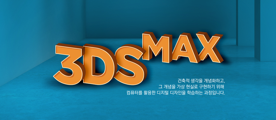 3DS MAX 수강신청